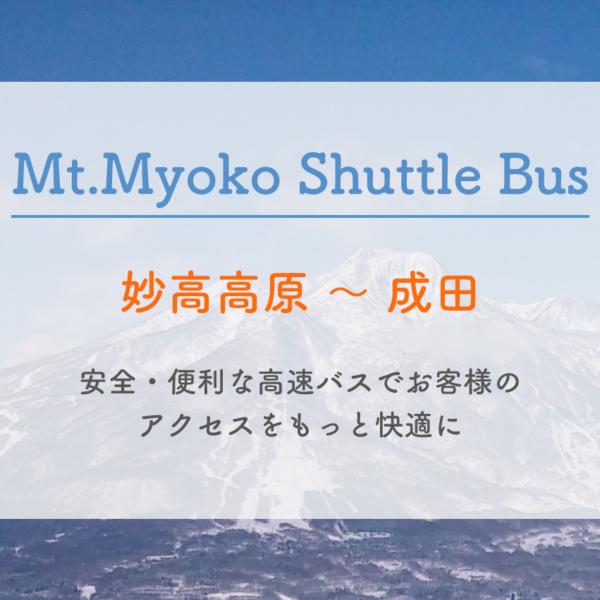 妙高高原シャトルバス 成田便