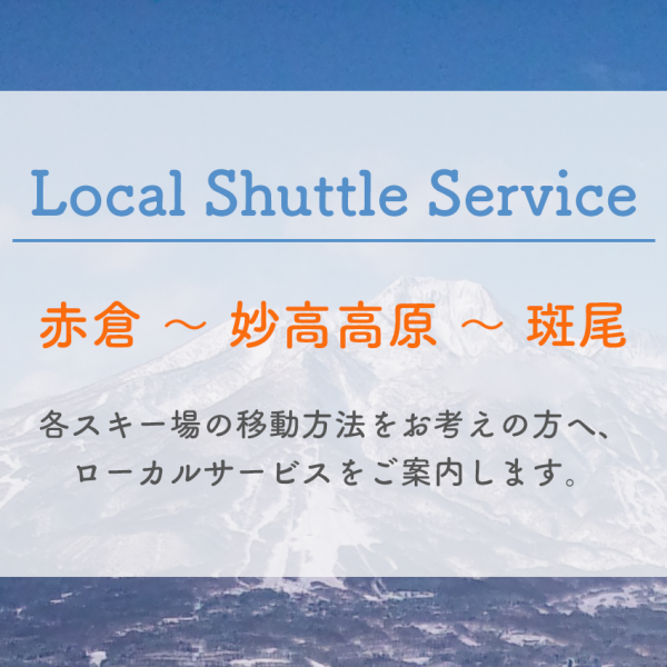 【2017】Mt.Myoko Shuttle Bus スキー場