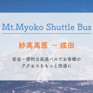 【2016】妙高高原シャトルバス 成田便