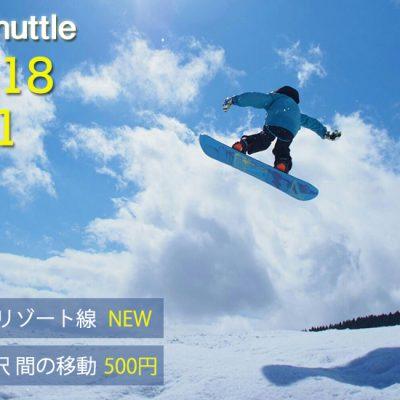 【2017】Myoko Shuttle Bus スキー場