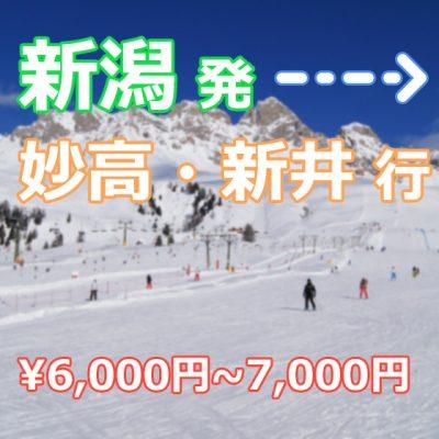 【新潟便】Mt.Myoko Shuttle 妙高行き