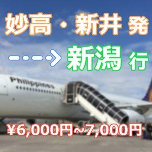 【新潟便】Mt.Myoko Shuttle 空港行き