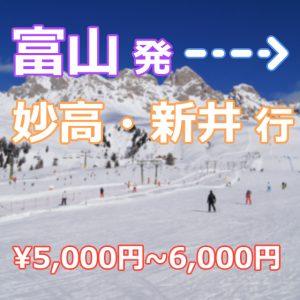 【富山便】Mt.Myoko Shuttle 妙高行き