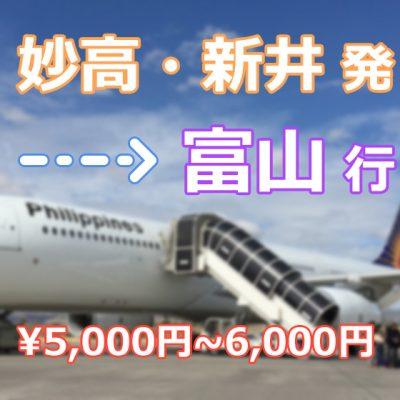 【富山便】Mt.Myoko Shuttle 空港行き