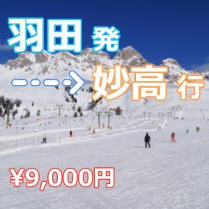 【羽田便】Mt.Myoko Shuttle  妙高行き
