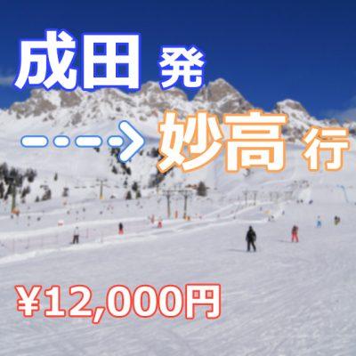 【成田便】Mt.Myoko Shuttle  妙高行き