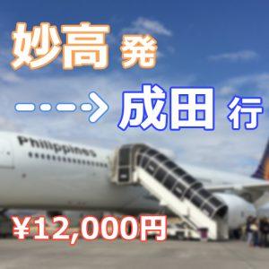 【成田便】MtMyokoShuttle  空港行き